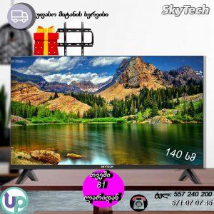 ტელევიზორი SKYTECH STV55H8100 SMART TV