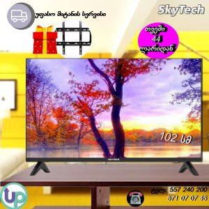 ტელევიზორი SkyTech 40 inch (102 სმ)