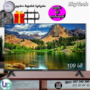Smart Android ტელევიზორი SkyTech 43 inch (109 სმ)