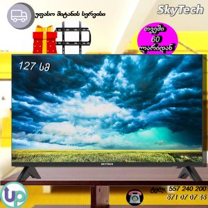 Smart Android ტელევიზორი SkyTech 50 inch (127 სმ)