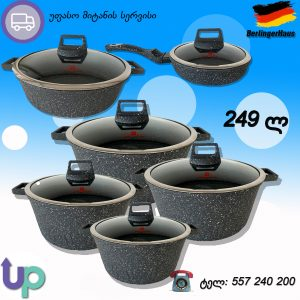 BerlingerHaus ფირმის გრანიტის ჭურჭლის ნაკრები (6)