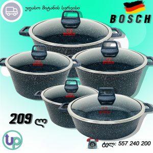 Bosch ფირმის გრანიტის ჭურჭლის ნაკრები