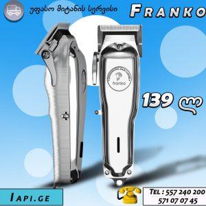 პროფესიონალური თმის საკრეჭი FRANKO FHC-1171