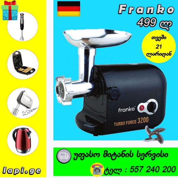 ხორცსაკეპი Franko FMG - 1024