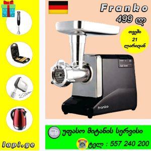 ხორცსაკეპი Franko FMG-1113