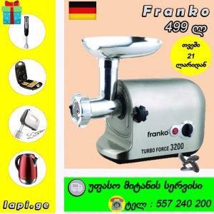 ხორცსაკეპი Franko FMG -1023