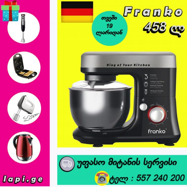 პროფესიონალური მიქსერი Franko FMX - 1126