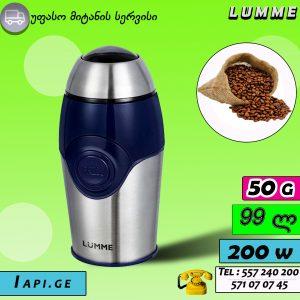 LUMME ყავის საფქვავი ელექტრო LU-2604