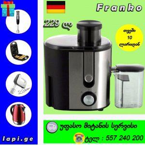წვენსაწური Franko FCJ 1057