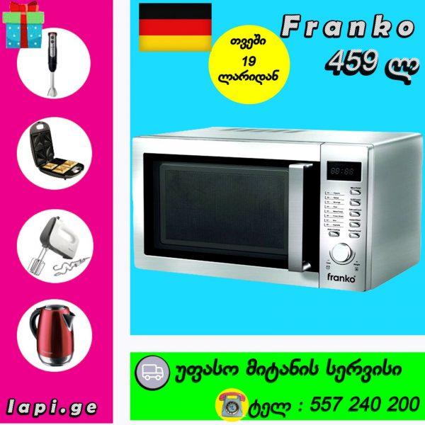 მიკროტალღური ღუნელი Franko FMO-1158