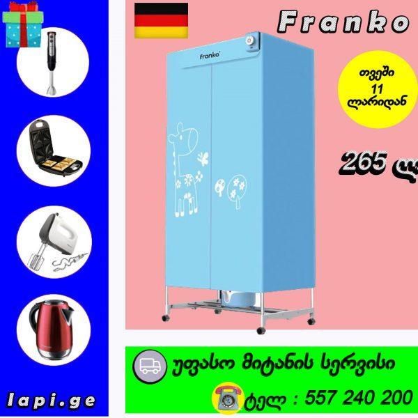 ტანსაცმლის საშრობი FRANKO FDR-1079