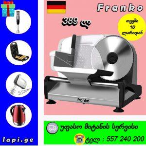 სლაისერი FRANKO FFS-1135
