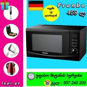 მიკროტალღური ღუმელი Franko FMO -1104