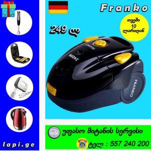 მტვერსასრუტი FRANKO FVC-1036