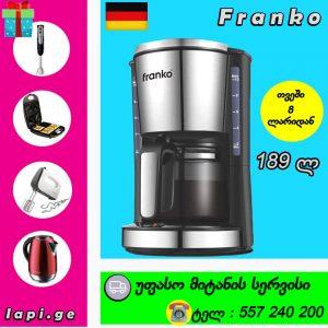 ყავის მადუღარა Franko FCM 1170