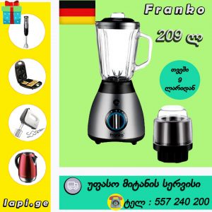 ბლენდერი Franko FBL - 1123