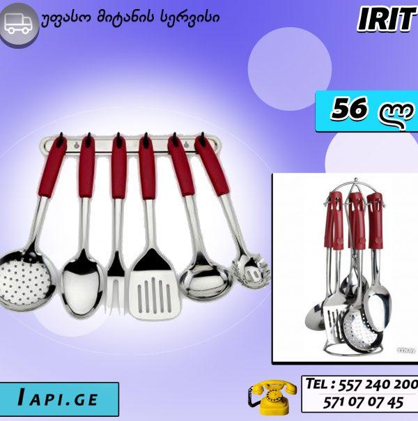 IRIT სამზარეულოს ნარები
