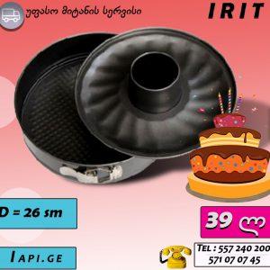 IRIT კარბონიზებული ლიყონის საცხობი