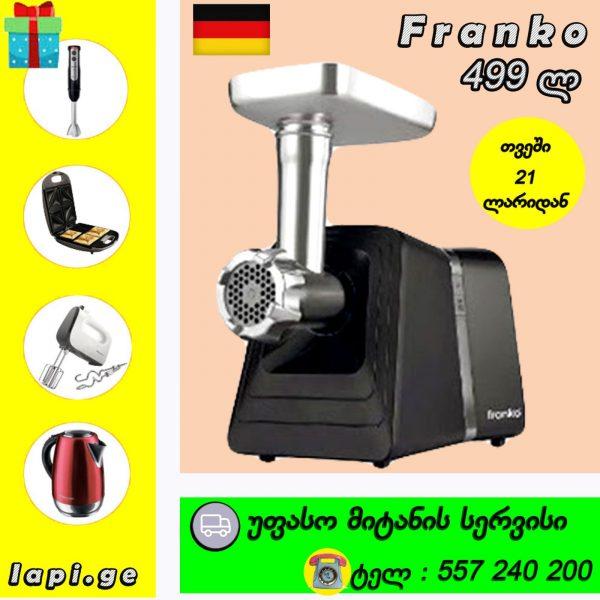 ხორცსაკეპი Franko FMG - 1153