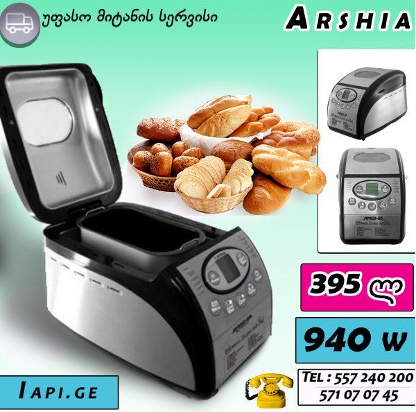 პურის საცხობი აპარატი ARSHIA BM116-2225