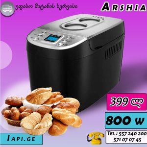 პურის საცხობი ARSHIA